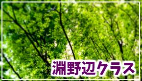 fuchinobe_top