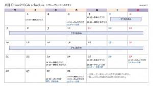 201708_schedule