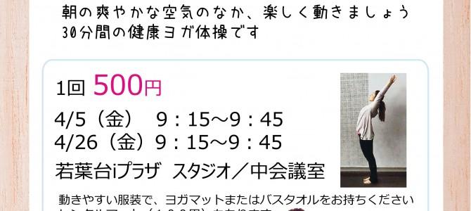【新クラス】おはヨガ体操30 若葉台クラス